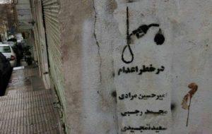 در خطر اعدام #امیرحسین_مرادی # … در خطر اعدام #امیرحسین_مرادی # … 771297001582911605 300x190