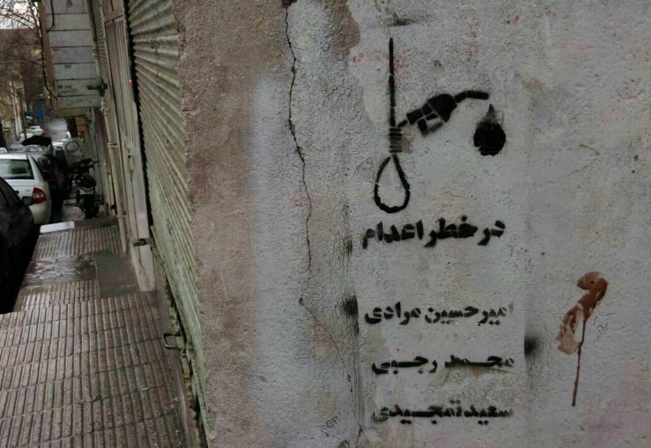 در خطر اعدام #امیرحسین_مرادی # … 771297001582911605