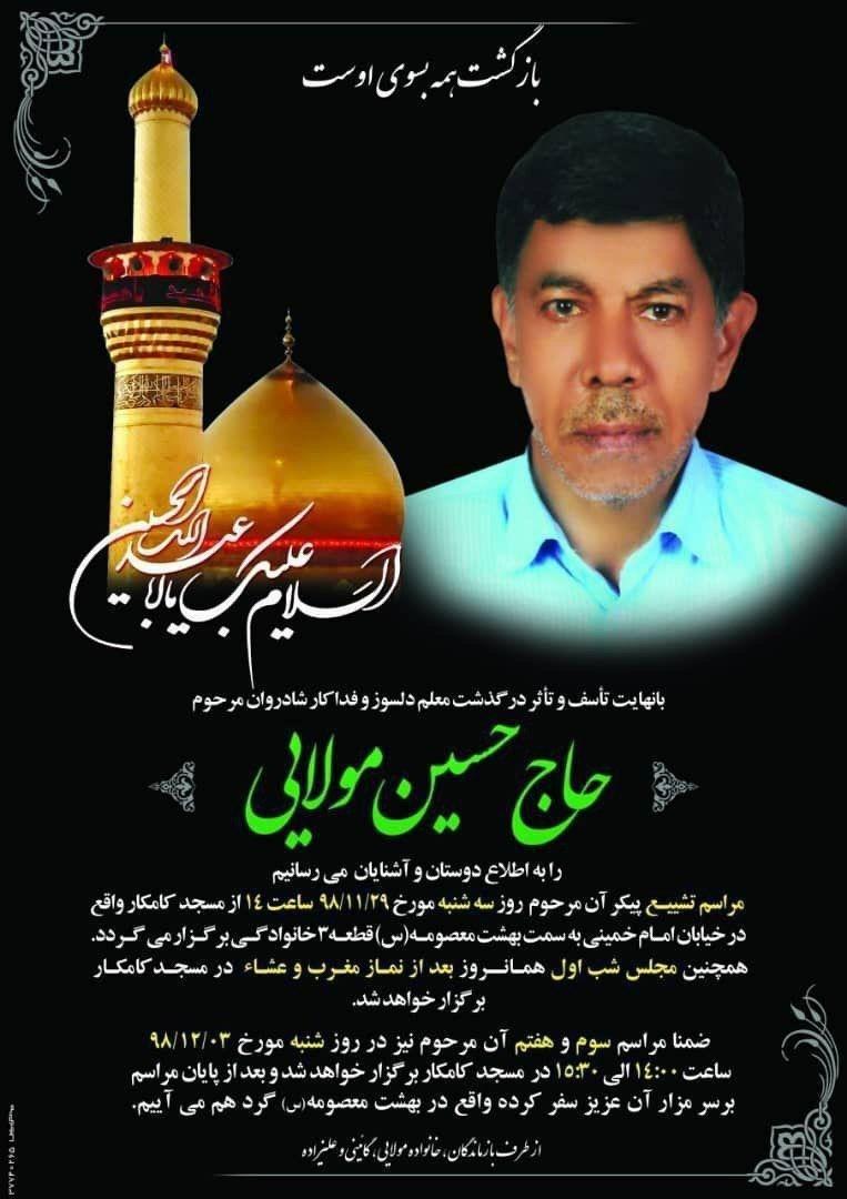 #الو حاج حسین مولایی روز یکشنب … 773340001582194605