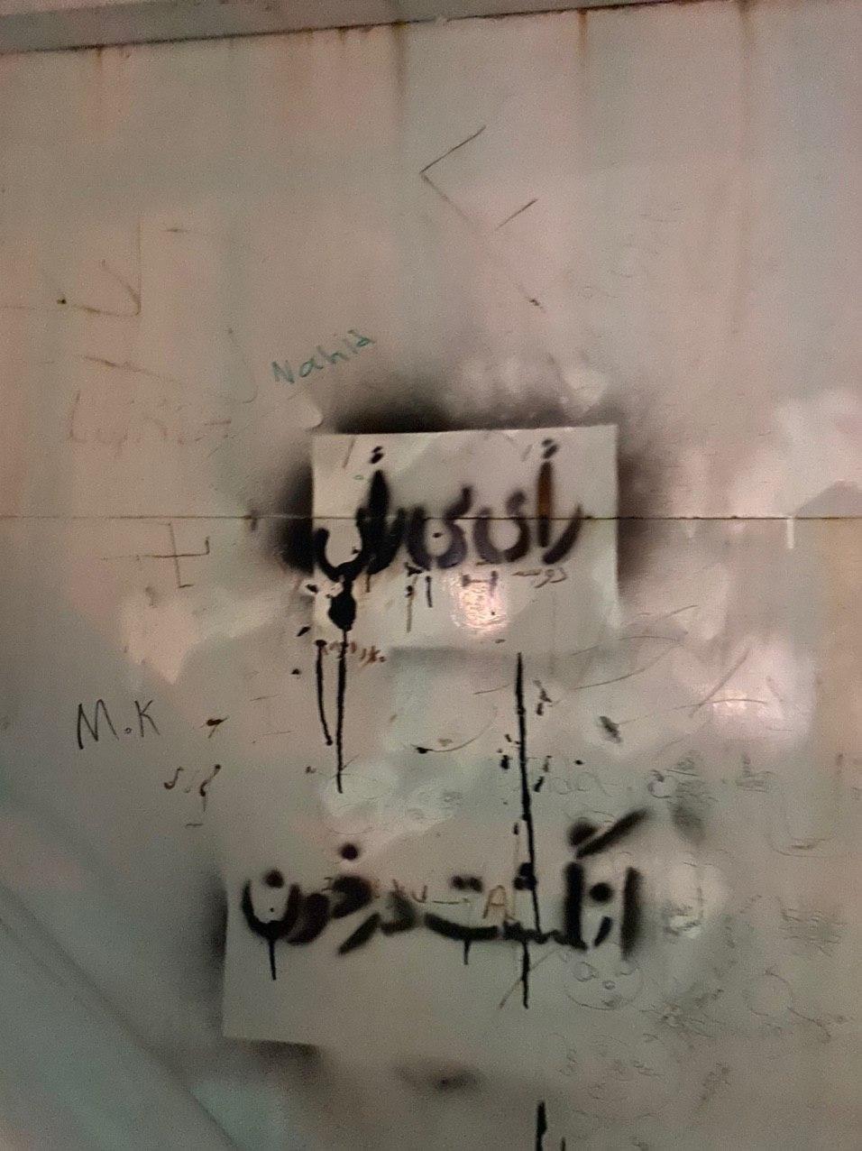 """#دیوارنویسی دریافتی از: """"#بجنو … 794988001581634205"""