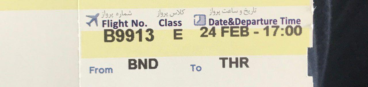 #الو سه روز پیش بلیط هواپیمای … 808227001582805405