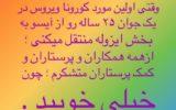 پست اینستاگرام دكتر محمد رضا ه … پست اینستاگرام دكتر محمد رضا ه … 827221001582489204 160x100
