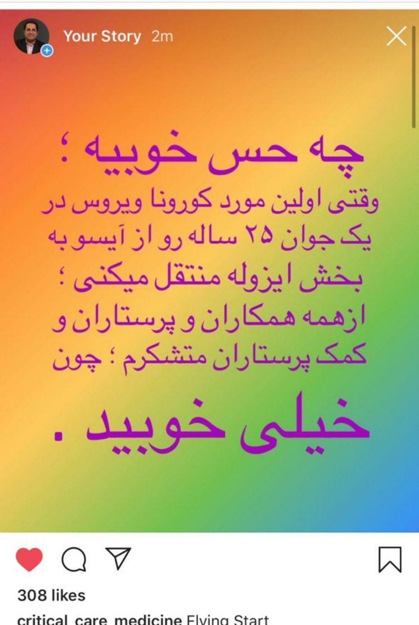پست اینستاگرام دكتر محمد رضا ه … 827221001582489204