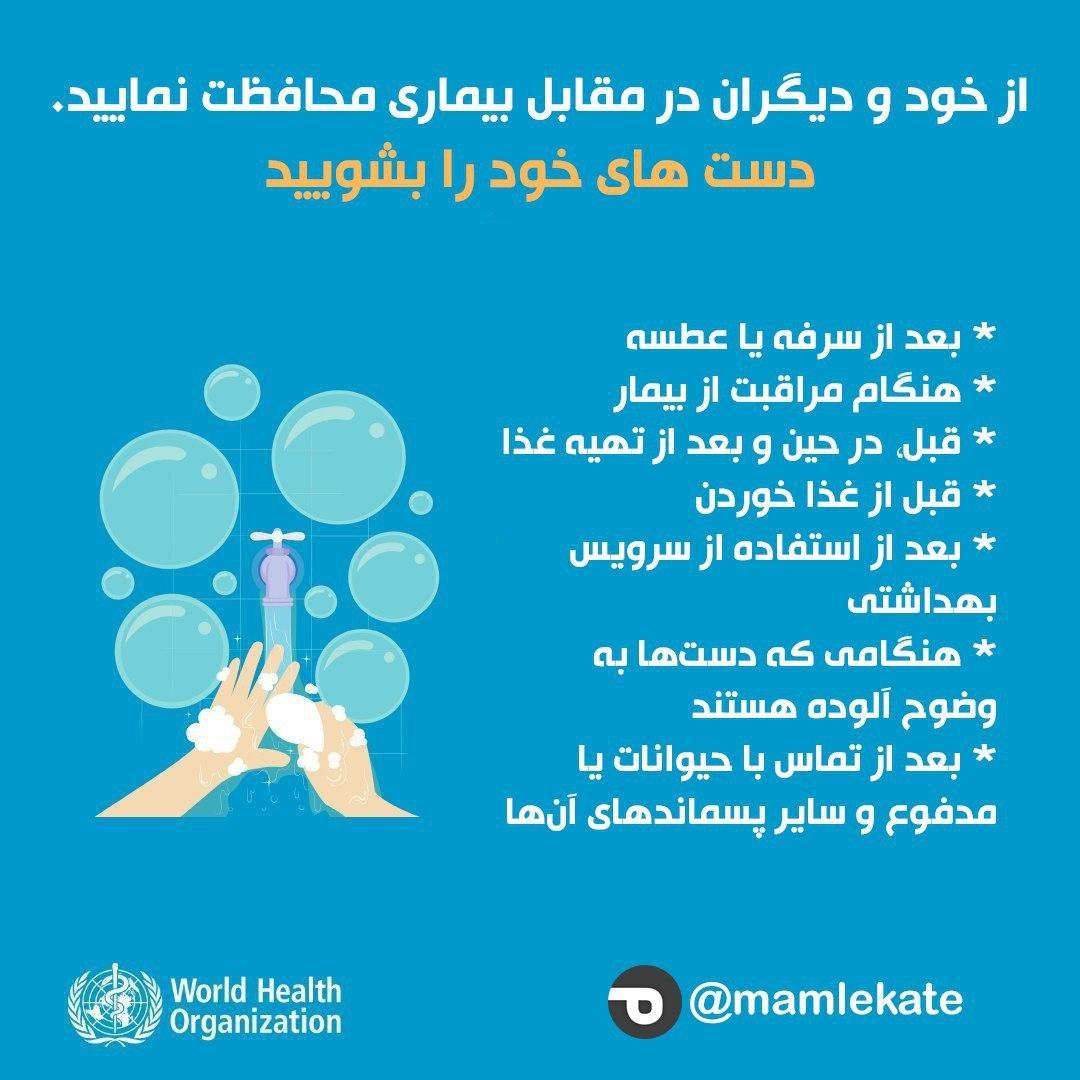 – توصیههای سایت سازمان بهداشت … 859668001580591405