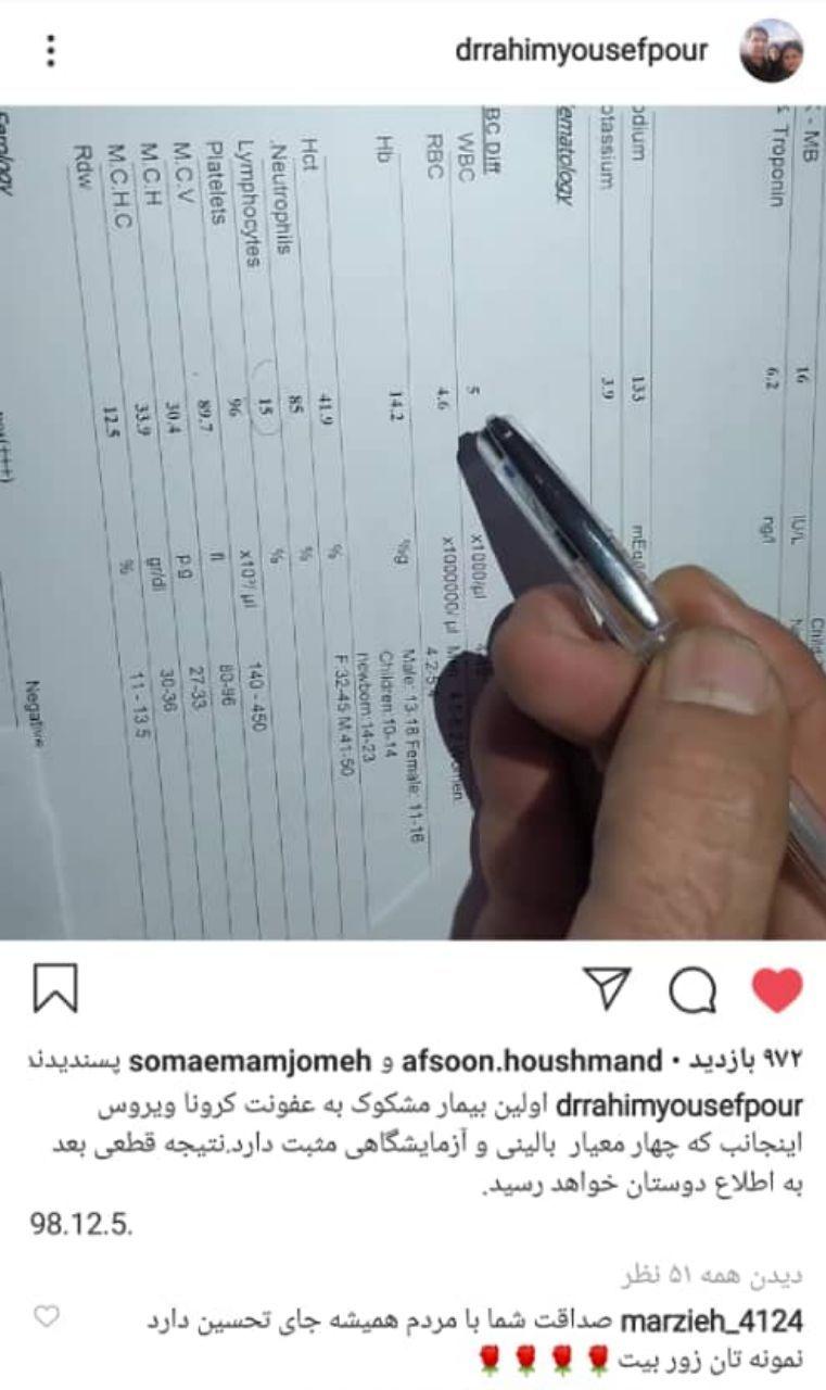دکتر رحیم یوسفپور، پزشک معرو … 863270001582819205