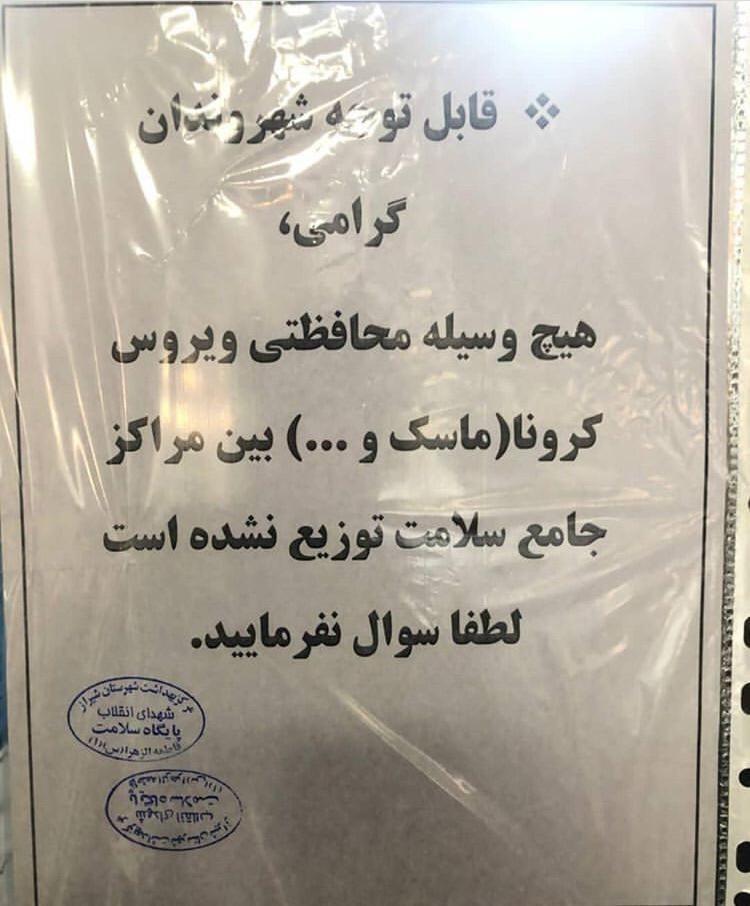 #الو دم در ورودی تمام داروخونه … 869351001582623605