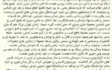 گزارش کوتاه سعید ملکپور در مو … گزارش کوتاه سعید ملکپور در مو … 870627001581179404 160x100