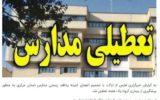 به نوشته خبرگزاری فارس دانشگاه … به نوشته خبرگزاری فارس دانشگاه … 872624001582389614 160x100