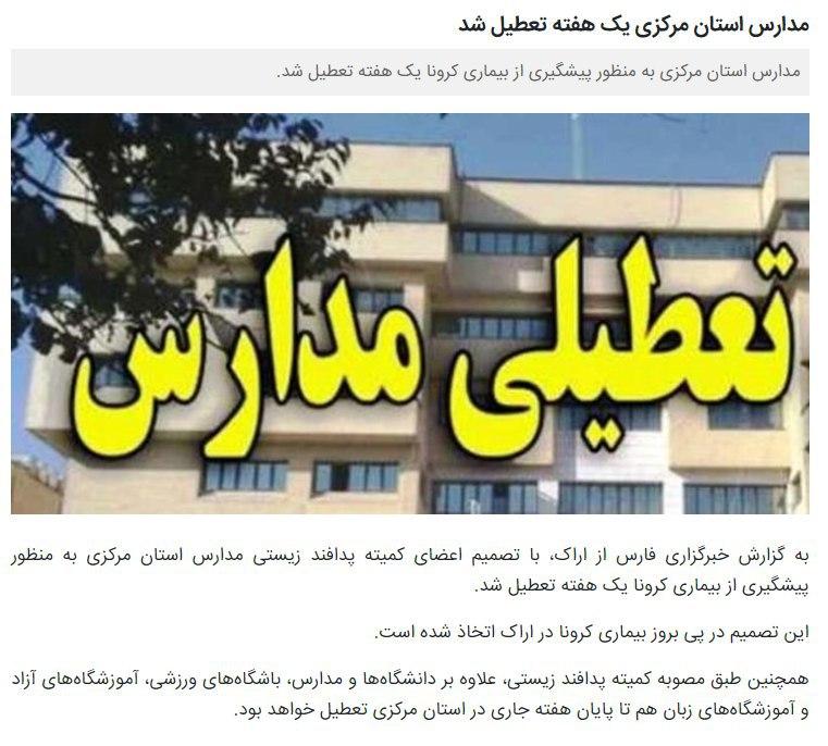 به نوشته خبرگزاری فارس دانشگاه … 872624001582389614
