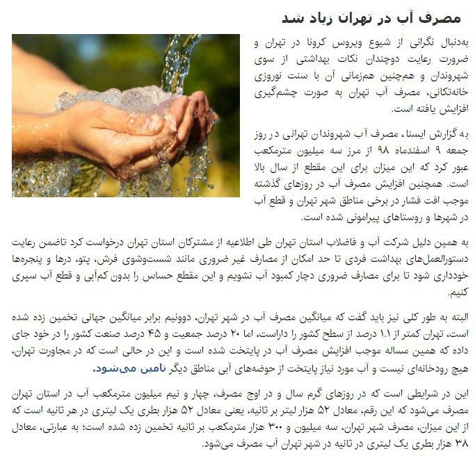 هشدار قطع آب در تهران /بمب مصر … 876681001582987205