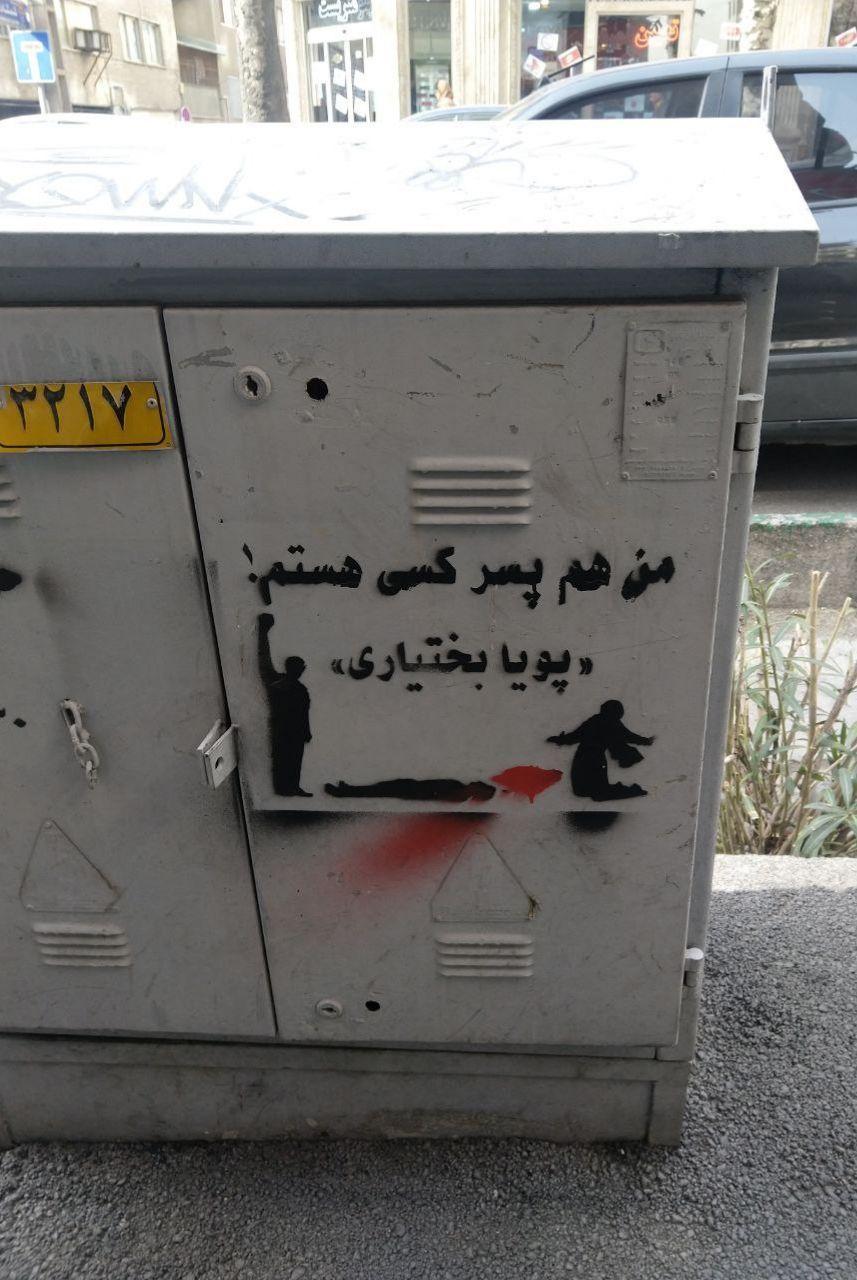 #دیوار_رسانه_ماست خیابان فلسط … 885299001582299604