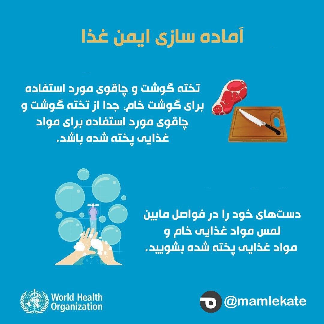 – توصیههای سایت سازمان بهداشت … 888295001580591407