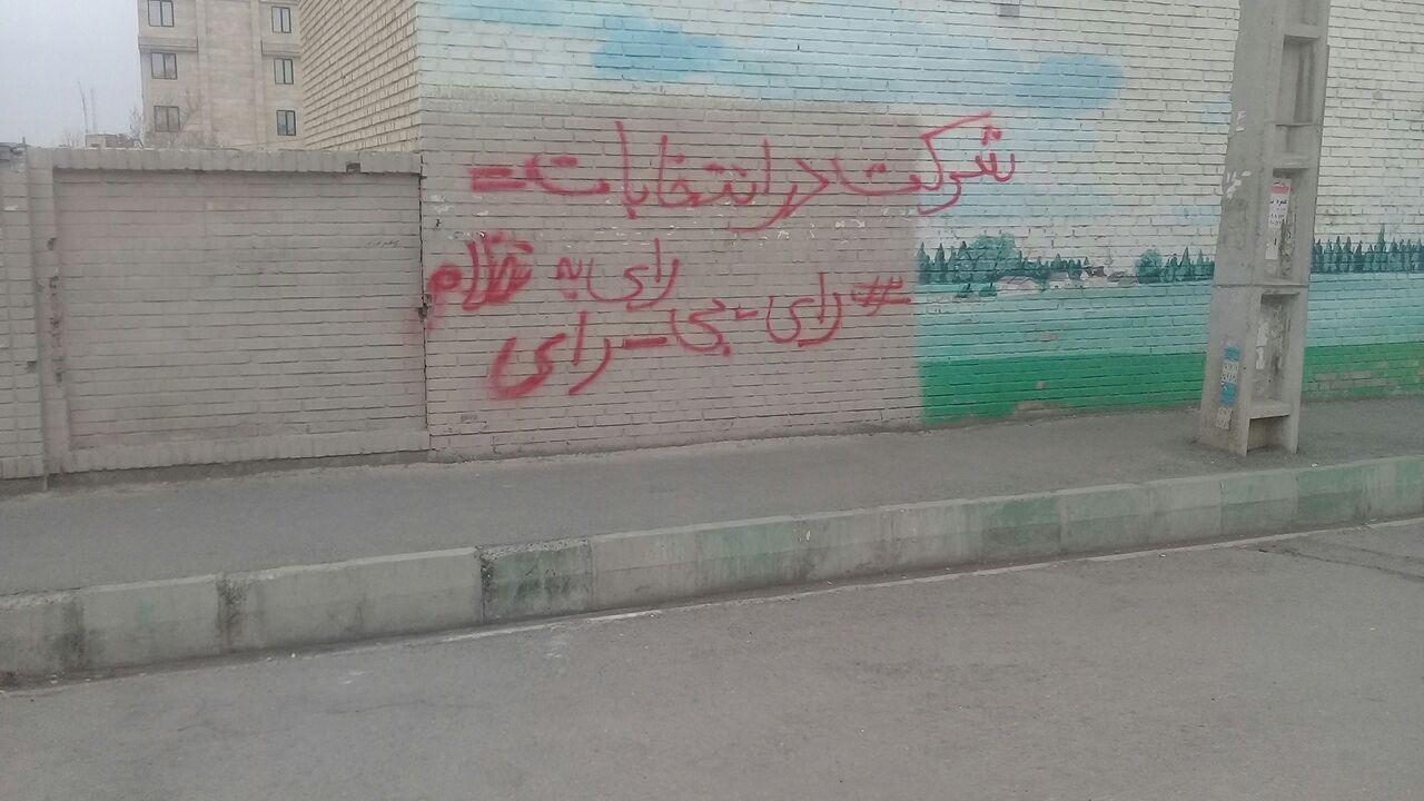 """#دیوارنویسی دریافتی از: """"#شهری … 901044001581949804"""