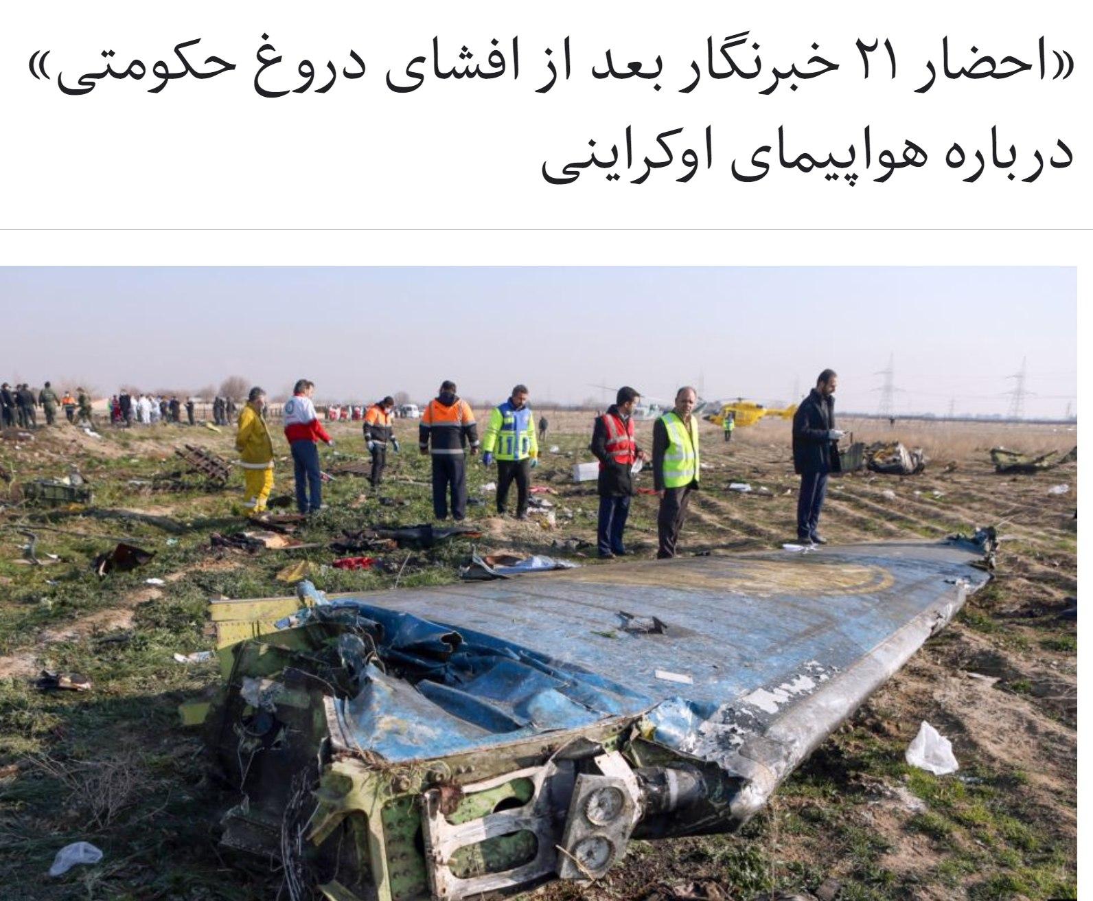 گزارشگران بدون مرز پنجشنبه ۱ … 916083001581018005