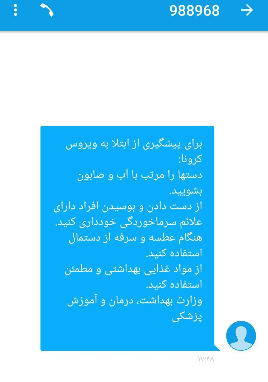 #الو این پیامک وزارت بهداشته ک … #الو این پیامک وزارت بهداشته ک … 936894001580653804