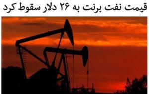 قیمت هر بشکه نفت برنت نزدیک به … قیمت هر بشکه نفت برنت نزدیک به … 034331001584547805 300x190