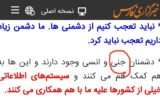 """توهمات خطرناک خامنهای: """"آمری … توهمات خطرناک خامنهای: """"آمری … 083565001584889205 160x100"""