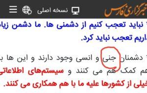 """توهمات خطرناک خامنهای: """"آمری … توهمات خطرناک خامنهای: """"آمری … 083565001584889205 300x190"""