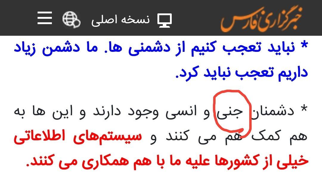 """توهمات خطرناک خامنهای: """"آمری … 083565001584889205"""