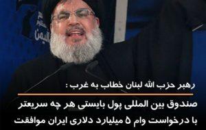وقتی بی پولی به #حزب_الله لبنا … وقتی بی پولی به #حزب_الله لبنا … 093649001585316405 300x190