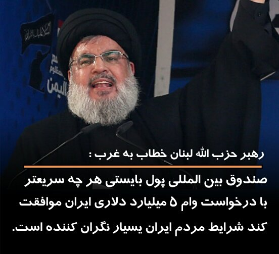 وقتی بی پولی به #حزب_الله لبنا … 093649001585316405
