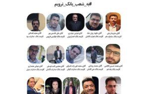 وزارت بهداشت ایران روز پنجشن … وزارت بهداشت ایران روز پنجشن … 107578001584021005 300x190
