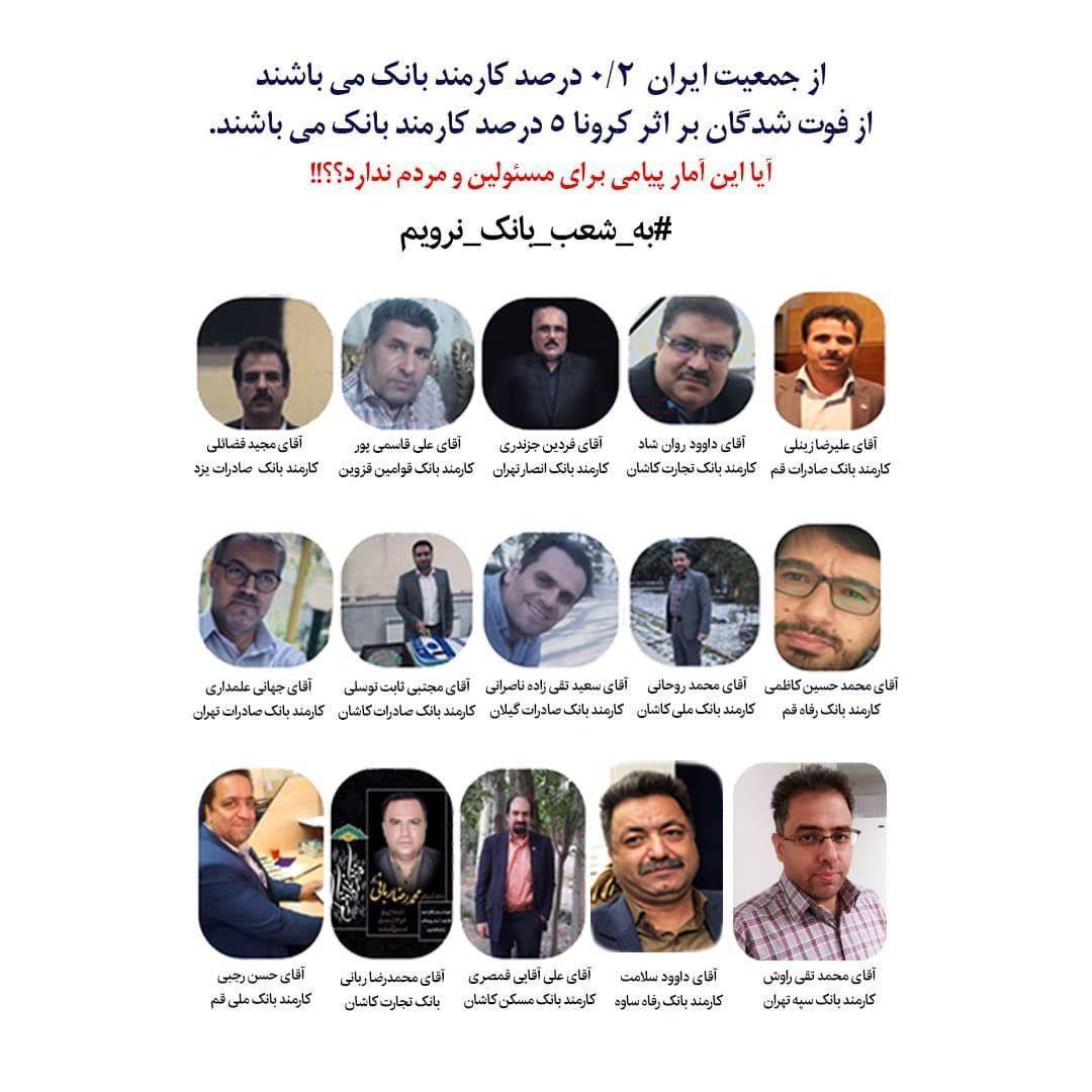 وزارت بهداشت ایران روز پنجشن … 107578001584021005