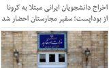 وزارت امور خارجه ایران با احض … وزارت امور خارجه ایران با احض … 121471001584490805 2 160x100