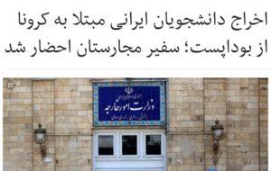 وزارت امور خارجه ایران با احض … وزارت امور خارجه ایران با احض … 121471001584490805 2 300x190