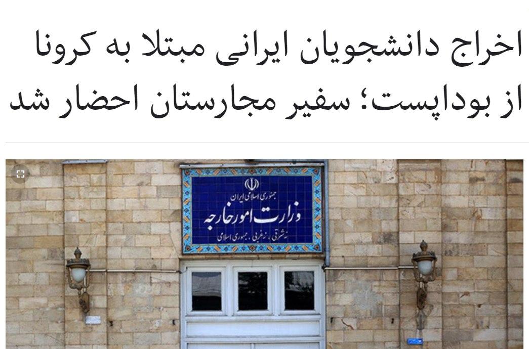 وزارت امور خارجه ایران با احض … 121471001584490805 2