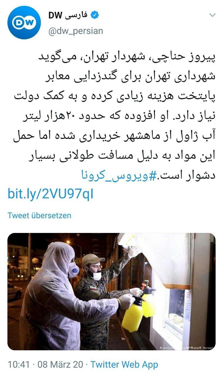 شهرداری تهران در پیادهروی ار … 140838001583848206