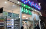 Peyman Yazdani: این داروخانه ب … Peyman Yazdani: این داروخانه ب … 153061001583340605 160x100