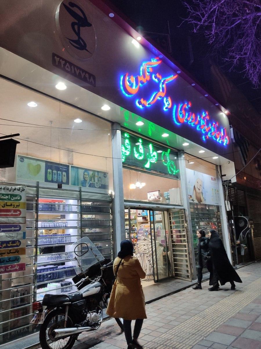 Peyman Yazdani: این داروخانه ب … 153061001583340605