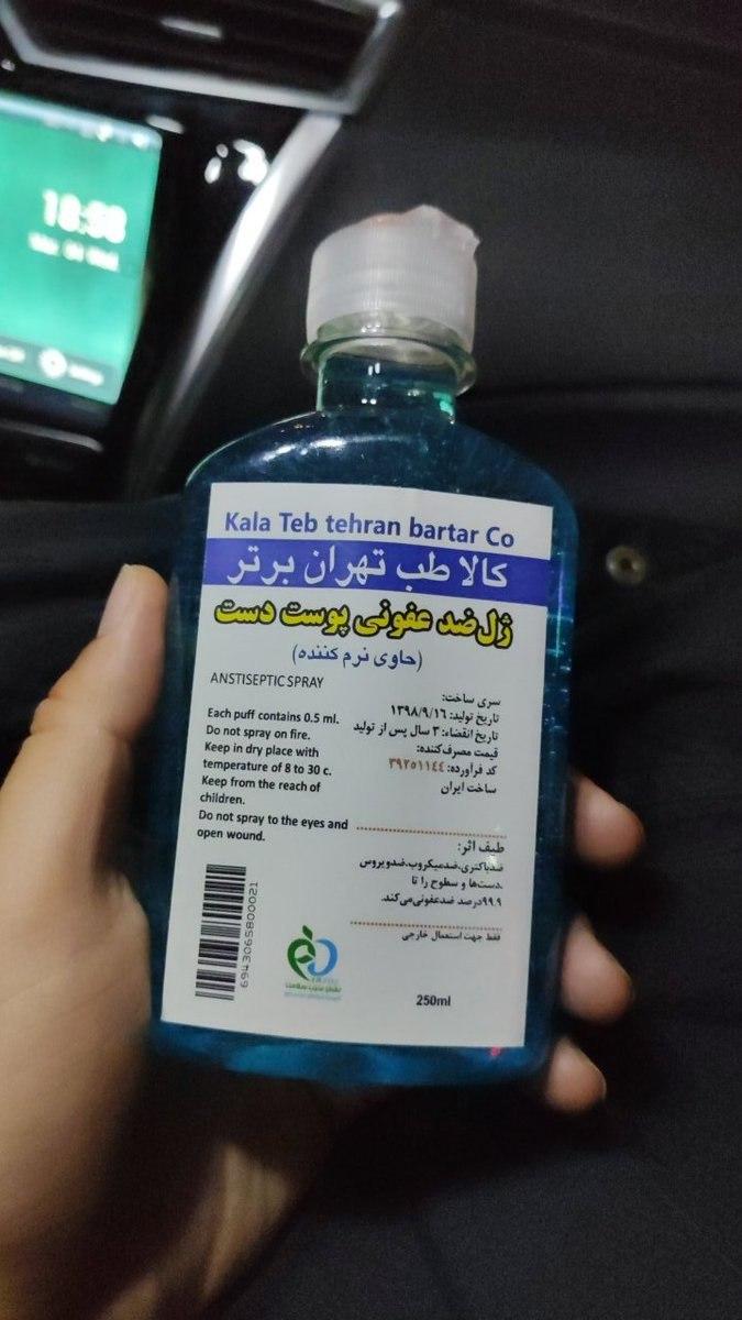 Peyman Yazdani: این داروخانه ب … 194586001583340606