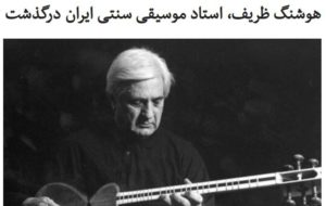 #هوشنگ_ظریف، استاد برجسته #تار … #هوشنگ_ظریف، استاد برجسته #تار … 202885001583619005 300x190