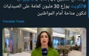 #الو کویت ۶۱ مورد مبتلا به کرو … #الو کویت ۶۱ مورد مبتلا به کرو … 214051001583672404 300x190