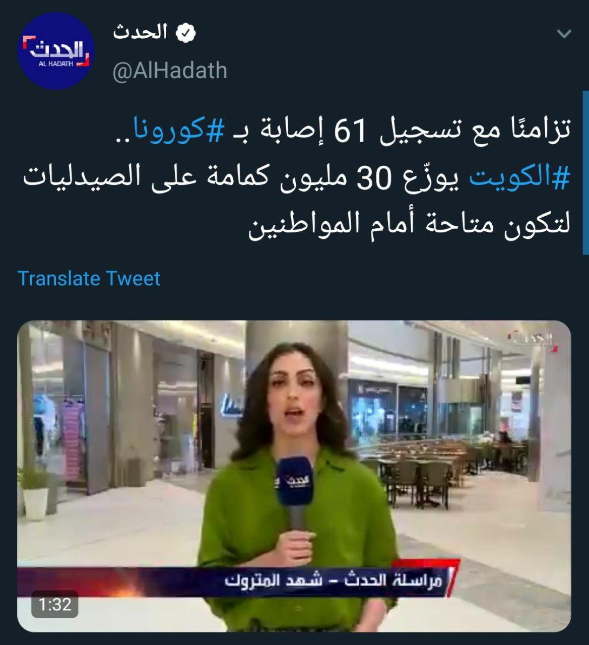 #الو کویت ۶۱ مورد مبتلا به کرو … 214051001583672404