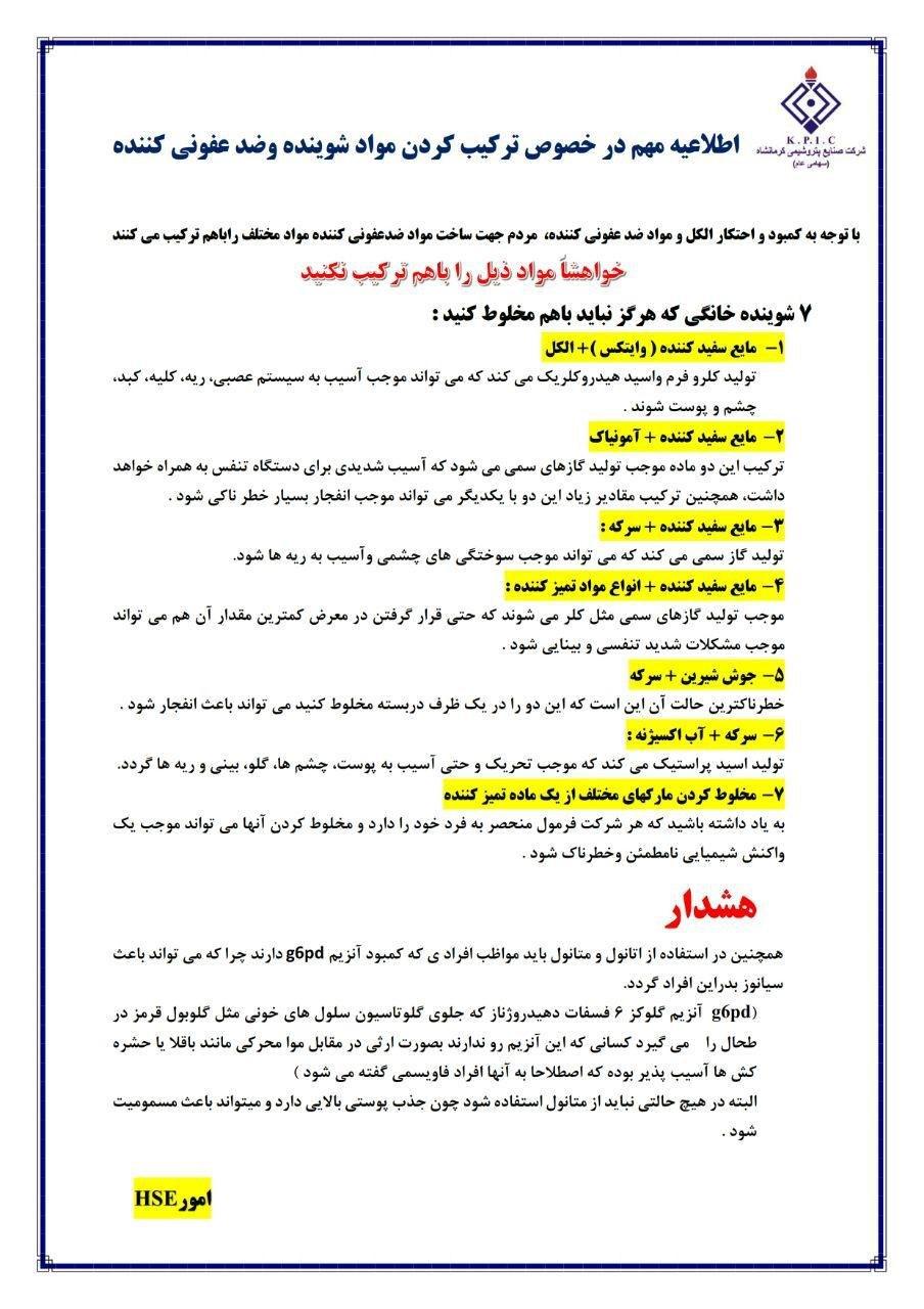 """""""روابط عمومی شرکت صنایع پتروشی … 237294001583863205"""