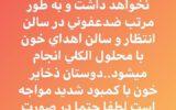 #الو سازمان انتقال خون فارس به … #الو سازمان انتقال خون فارس به … 275789001584094205 160x100