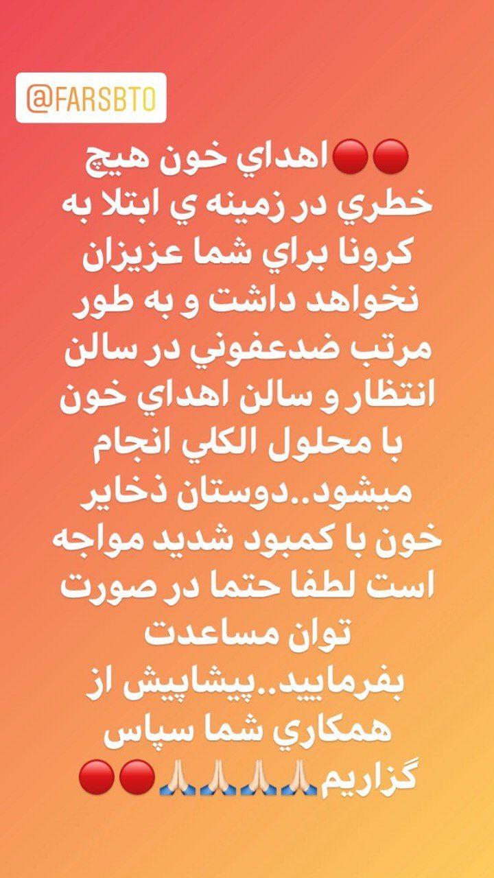 #الو سازمان انتقال خون فارس به … 275789001584094205