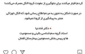 🔻سخنگوی وزارت بهداشت ایران رو … 🔻سخنگوی وزارت بهداشت ایران رو … 278530001583589605 300x190