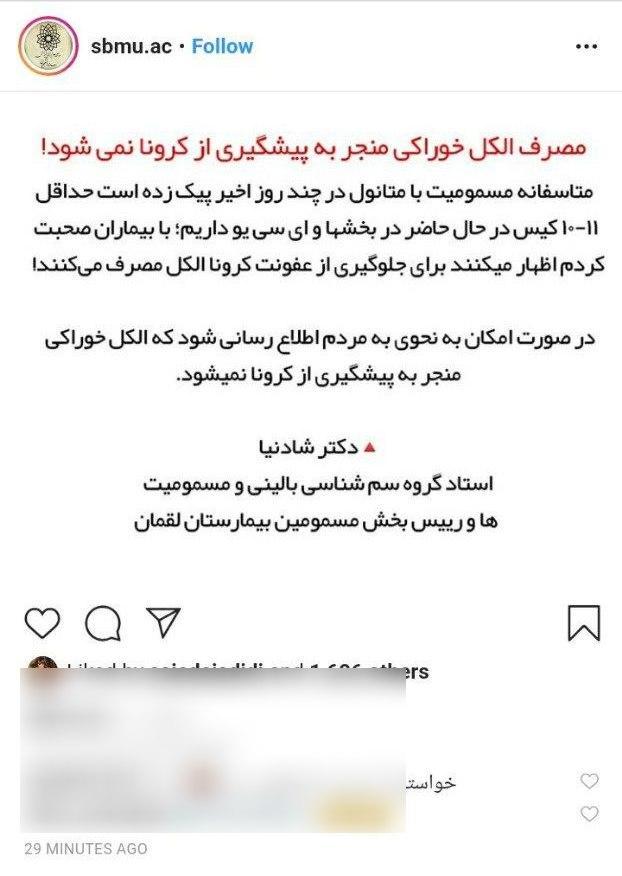 🔻سخنگوی وزارت بهداشت ایران رو … 278530001583589605