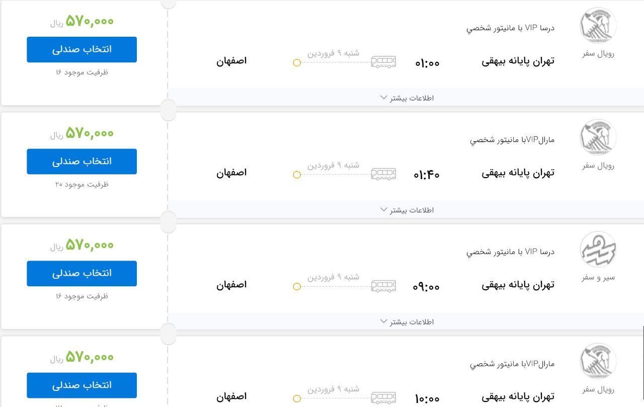 پروازهای تهران- کرمان، تهرا … 287756001585352406