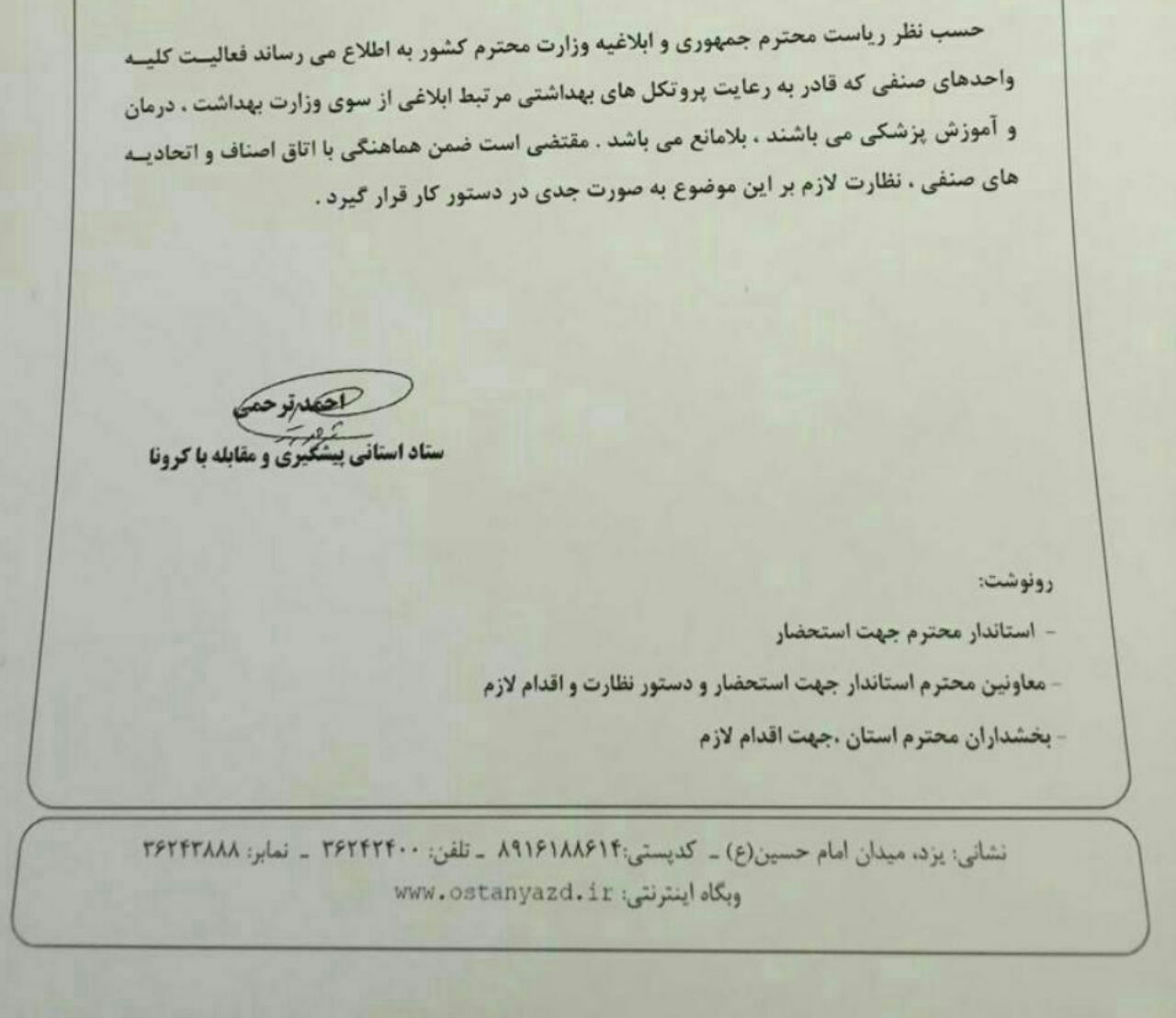 بالاخره استانداری یزد موفق شد … 309091001584616205
