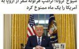 رئیس جمهوری آمریکا اعلام کرد ک … رئیس جمهوری آمریکا اعلام کرد ک … 320440001583979606 160x100