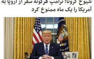 رئیس جمهوری آمریکا اعلام کرد ک … رئیس جمهوری آمریکا اعلام کرد ک … 320440001583979606 300x190
