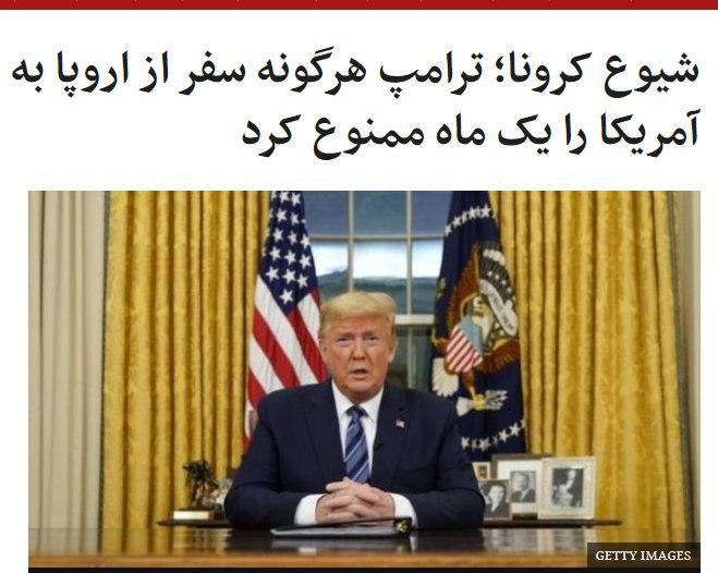 رئیس جمهوری آمریکا اعلام کرد ک … 320440001583979606