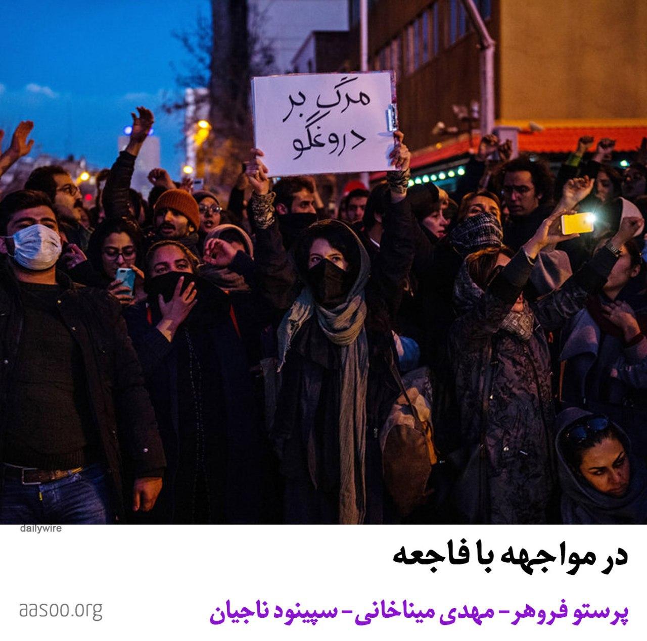 «سرکوب خشونتبار اعتراضات مردم … 336313001584096605