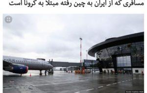 یک مسافر که ۲۹ فوریه از ایران … یک مسافر که ۲۹ فوریه از ایران … 362605001583165405 300x190