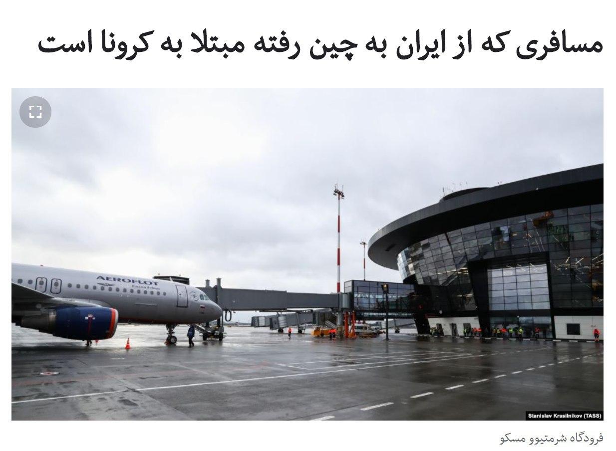 یک مسافر که ۲۹ فوریه از ایران … 362605001583165405